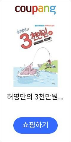 허영만의 3천만원 2 : 왕초보 허영만의 주식투자 도전기