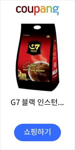 G7 블랙 인스턴트...