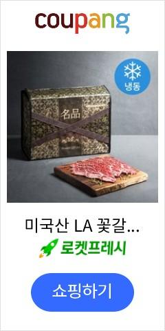 미국산 LA 꽃갈비 선물세트 (냉동) + 부직포가방, 2kg, 1세트
