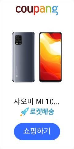 샤오미 MI 10 Lite 5G LG U+ 공기계 스마트폰, M2002J9S, 코스믹그레이