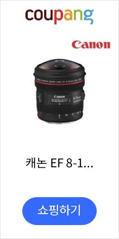 캐논 EF 8-15mm f/4L FIsheye USM