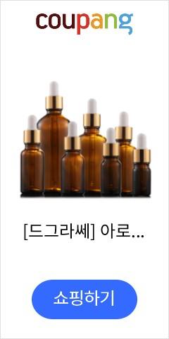 [드그라쎄] 아로마오일 유리 스포이드 공병, 10ml
