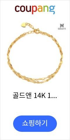 골드앤 14K 18...