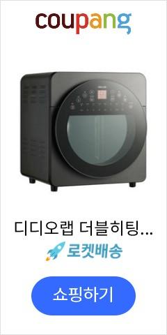 디디오랩 더블히팅 에어프라이어 14L, DAP-I14DHB, 블랙