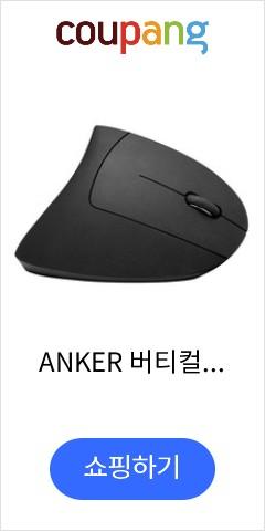 ANKER 버티컬 무선 인체공학 마우스 98ANWVM-UBA, 단품, 블랙