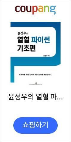 윤성우의 열혈 파이썬 기초편, 오렌지미디어