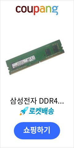 삼성전자 DDR4 8G 램 데스크탑용 PC4-25600