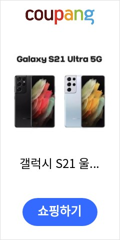 갤럭시 S21 울트라 256GB 자급제 5G, 갤럭시 S21 울트라 자급제 G998, 팬텀실버(TG)
