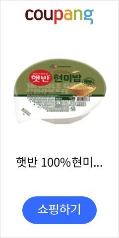 햇반 100%현미로 지은밥 130G*36개, 36개, 130g