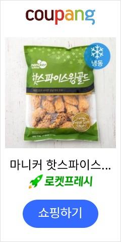 마니커 핫스파이스윙골드 (냉동), 1kg, 1개