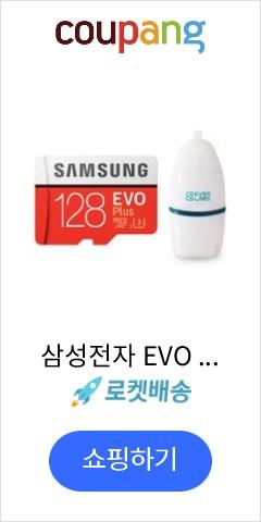 삼성전자 EVO PLUS 마이크로SD MB-MC128GA/KR + USB리더기 SOTC-01, 128GB