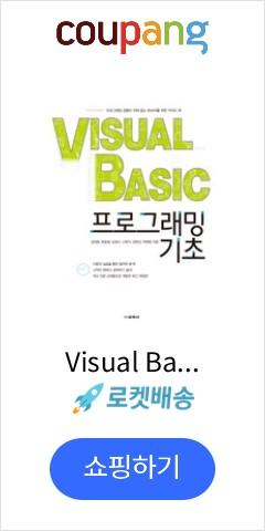 Visual Basic 프로그래밍 기초:프로그래밍 경험이 전혀 없는 초보자를 위한 가이드 북, 교학사
