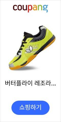 버터플라이 레조라인 살 탁구화(라임) 탁구 신발