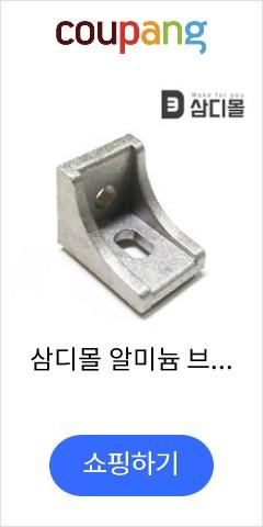삼디몰 알미늄 브라...
