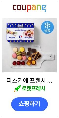 파스키에 프렌치 디저트 컬렉션 쁘띠뽀 179g + 마카롱 154g 세트 (냉동), 1세트