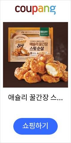 애슐리 꿀간장 스윗 순살 치킨 500G, 꿀간장스윗순살치킨 500g