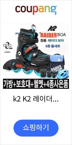 k2 K2 레이더 보아 2020년 정품 아동 인라인+가방+보호대+헬멧 풀세트+4종사은품, 가방+보호대+헬멧-블랙세트
