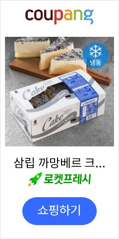 삼립 까망베르 크림치즈 케익 5개입 (냉동), 375g, 1개
