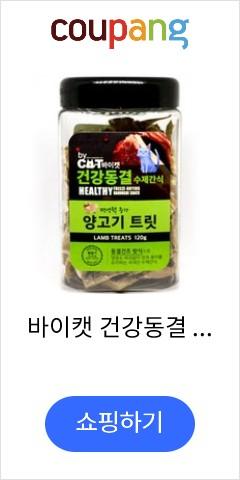 바이캣 건강동결 수제간식 트릿, 1개, 양고기