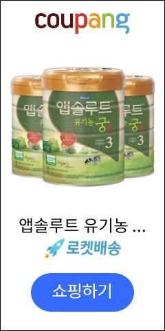 앱솔루트 유기농 궁 분유 3단계, 800g, 3개