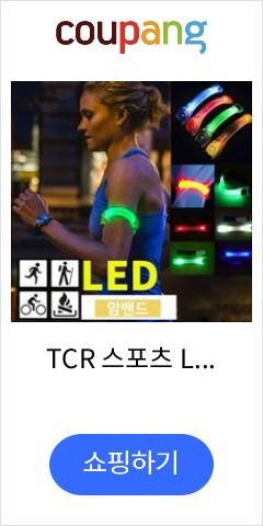 TCR 스포츠 LED 암밴드 라이트 야광 형광 팔찌 밴드, 녹색