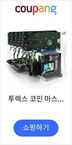 투렉스 코인 마스터2 - COIN MASTER 2 - 비트코인 가상화폐 채굴기