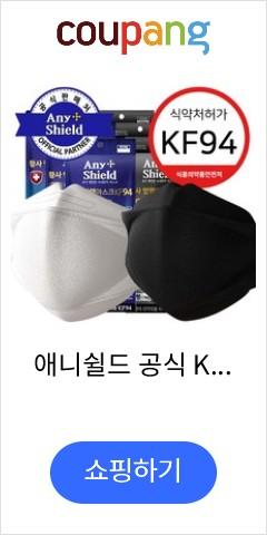 애니쉴드 공식 KF94 미세먼지 황사마스크 WP01 화이트 60매, 1box