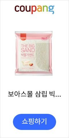 보아스몰 삼립 빅딸기샌드, 10봉, 95g