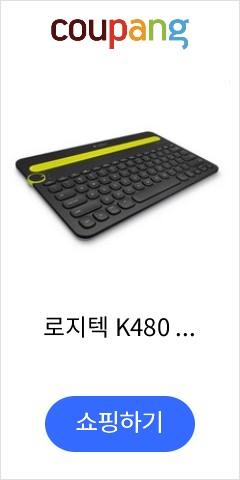 로지텍 K480 블루투스 키보드, 화이트