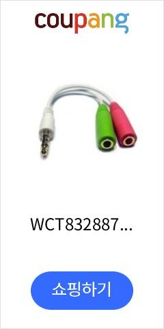 WCT832887특...