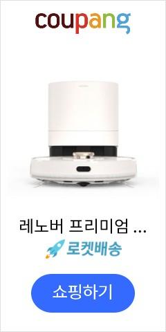 레노버 프리미엄 로봇청소기 클린스테이션 LR1 + 충전기 MS1, 청소기(LR1), 충전기(MS1)