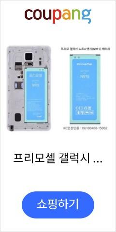 프리모셀 갤럭시 노트4 노트4엣지 배터리 N910 N916 N915 N900, 갤럭시노트4엣지(N915)