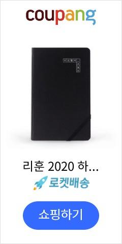 리훈 2020 하고...