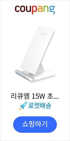 리큐엠 15W 초고속 무선충전기 스탠드타입 QWC-Q1500, 화이트, 1개