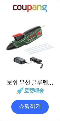 보쉬 무선 글루펜 + 7mm 글루스틱 4p + 충전기, 1세트