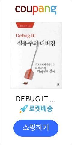 DEBUG IT 실용주의 디버깅:소프트웨어 개발자가 꼭 알아야 할 디버깅의 정석, 에이콘출판