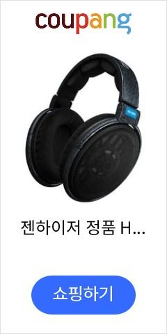 젠하이저 정품 HD600 레퍼런스 오픈형 헤드폰, 블랙