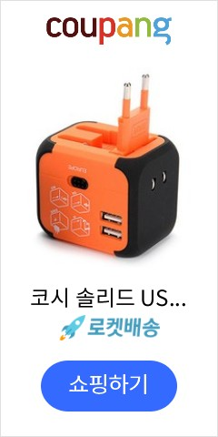 코시 솔리드 USB
