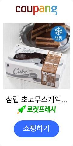 삼립 초코무스케익 5개입 (냉동), 425g, 1개