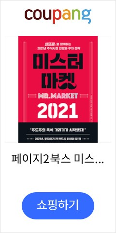 페이지2북스 미스터 마켓 2021 +미니수첩제공