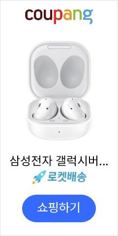 삼성전자 갤럭시버즈 라이브, SM-R180, 화이트
