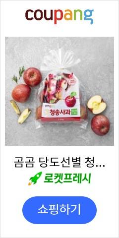 곰곰 당도선별 청송사과, 1.5kg (중과), 1봉