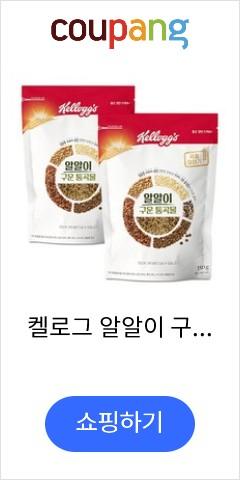 켈로그 알알이 구운 통곡물 350gx2팩, 1set, 350g