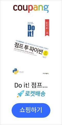 Do it! 점프 투 파이썬:이미 200만명이 이 책으로 프로그래밍을 시작했다!, 이지스퍼블리싱