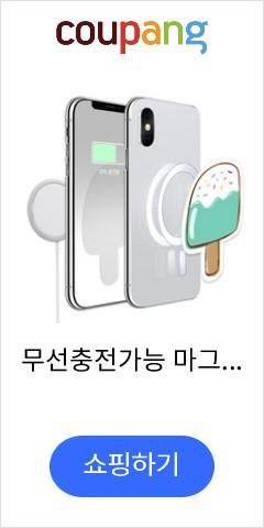 무선충전가능 마그네틱 아이스크림 메탈플레이트 민트