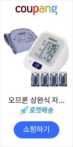 오므론 상완식 자동전자 혈압계 HEM-7121 + AA건전지 8p, 1개