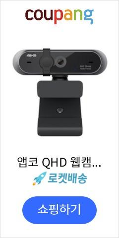 앱코 QHD 웹캠 APC930U, 단일색상