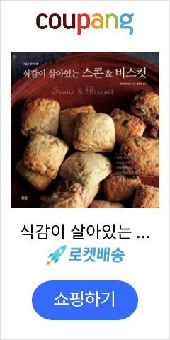 식감이 살아있는 스콘 & 비스킷, 북핀