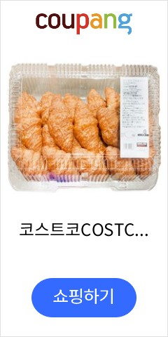 코스트코COSTCO 베이커리 미니 버터 크로와상 32개입, 1개
