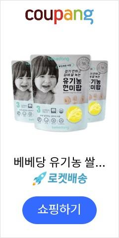 베베당 유기농 쌀과자 팝 3종세트, 흑미, 현미, 치즈단호박, 1세트